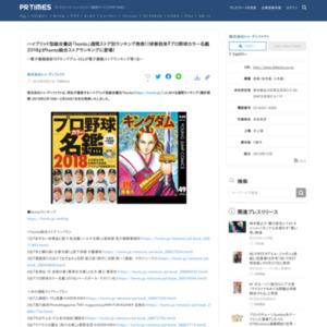 ハイブリッド型総合書店「honto」週間ストア別ランキング発表!!