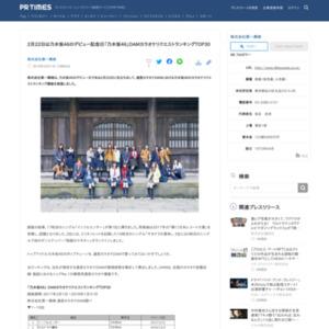 2月22日は乃木坂46のデビュー記念日「乃木坂46」DAMカラオケリクエストランキングTOP30