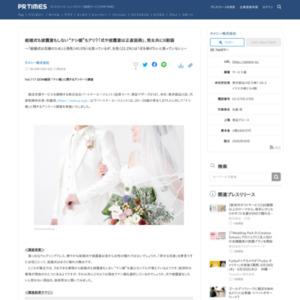 「ナシ婚」に関するアンケート調査