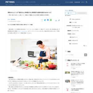 「料理をする男性」に関するアンケート調査