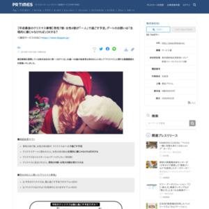 「クリスマス」に関する意識調査