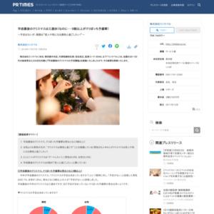 平成最後のクリスマスの予定調査