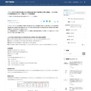 在中国日系企業における現地社員の給与・福利厚生に関する調査