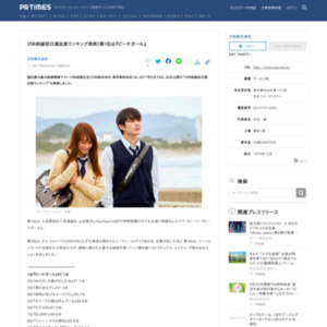 """2017年5月19日、 20日公開の""""ぴあ映画初日満足度ランキング"""""""