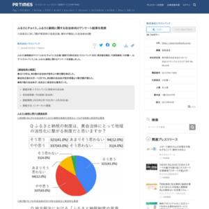 ふるさとチョイス、ふるさと納税に関する自治体向けアンケート結果を発表