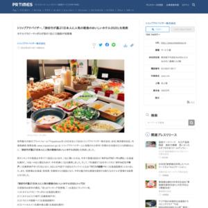 「旅好きが選ぶ!日本人に人気の朝食のおいしいホテル2020」を発表