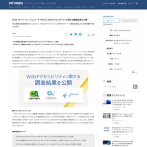 freee・サイバーエージェント・サイボウズ、Webアクセシビリティに関する調査結果を公開