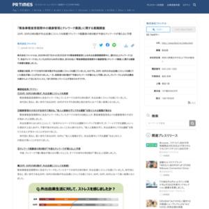 「緊急事態宣言期間中の健康管理とテレワーク業務」に関する意識調査