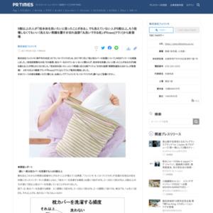 「枕と枕カバーの洗濯について」WEBアンケート