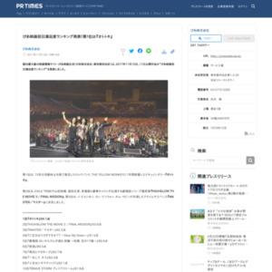 """2017年11月10日、 11日公開作品の""""ぴあ映画初日満足度ランキング"""""""