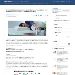 「くらしの現場レポート」男性の睡眠事情