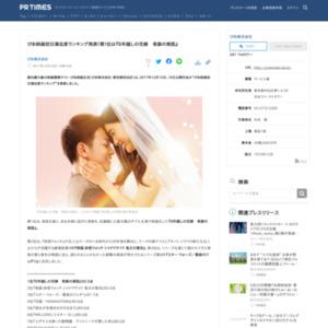 ぴあ映画初日満足度ランキング発表!第1位は『8年越しの花嫁 奇跡の実話』