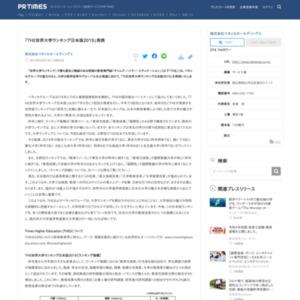 THE世界大学ランキング日本版2019
