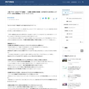 """働くアラサー女性の""""今""""を調査"""