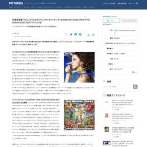 安室奈美恵「Hero」が14カ月ぶりレコチョクランキング1位!DREAMS COME TRUE『THE DREAM QUEST』がアルバム1位! レコチョク