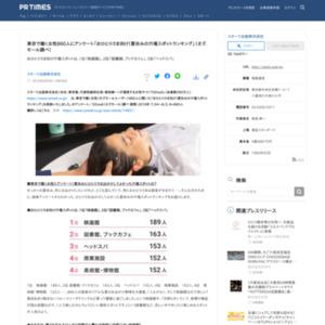 東京で働く女性860人にアンケート「おひとりさま向け!夏休みの穴場スポットランキング」