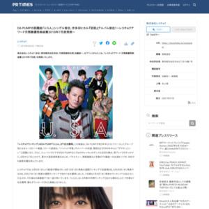 DA PUMPの話題曲「U.S.A.」シングル首位、宇多田ヒカル『初恋』アルバム首位!~レコチョクアワード月間最優秀楽曲賞2018年7月度~