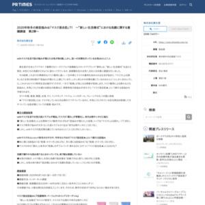 """""""新しい生活様式""""における洗顔に関する意識調査 第2弾"""