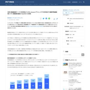 有料の動画配信サービス利用率は15.0%、Amazonプライム・ビデオ利用者が大幅増『動画配信ビジネス調査報告書2018』