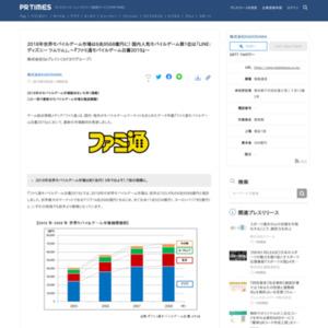 ファミ通モバイルゲーム白書2019