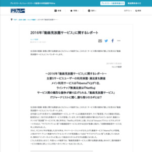 2016年「動画見放題サービス」に関するレポート
