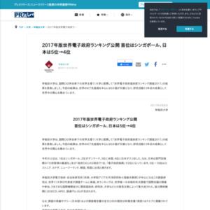 2017年版世界電子政府ランキング 早稲田大学