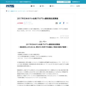 J.D. パワー アジア・パシフィック 2017年日本ホテル会員プログラム顧客満足度調査