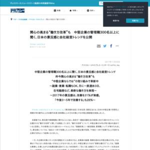 中堅企業の管理職300名以上に聞く、日本の景況感と会社経営トレンド
