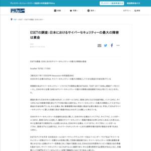 日本におけるサイバーセキュリティーの最大の障害は資金