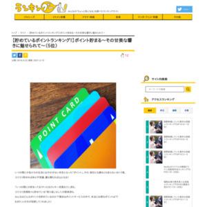 貯めている『ポイント』ランキングhttps://www.atpress.ne.jp/news/167948