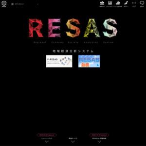 地域経済分析システム(RESAS(リーサス))