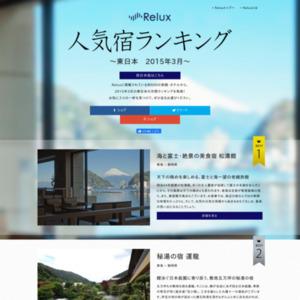全国人気宿ランキング ~東日本 2015年3月~