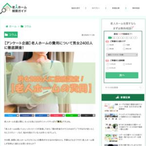 【アンケート企画】老人ホームの費用について男女2400人に徹底調査!