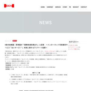 インターネット写真販売サービス「はいチーズ!」利用に関するアンケート