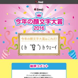 Simeji今年の顔文字大賞2016