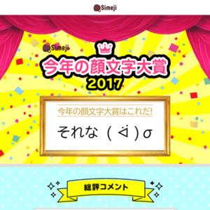 Simeji 今年の顔文字大賞 2017
