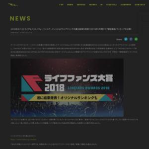 【2018年】年間ライブ観客動員ランキング