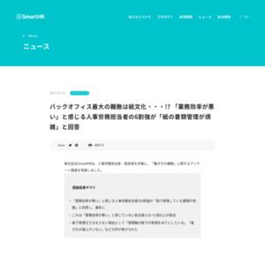 「働き方の課題」に関するアンケート調査