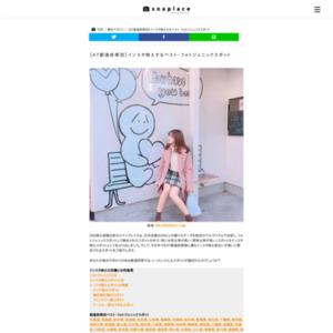【47都道府県別】インスタ映えするベスト・フォトジェニックスポット
