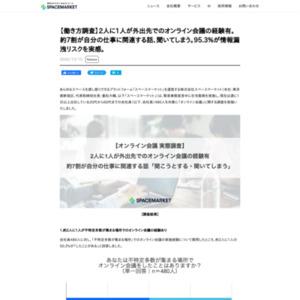 「オンライン会議」に関する調査