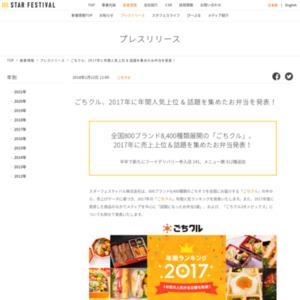 ごちクル、2017年に年間人気上位 & 話題を集めたお弁当を発表!