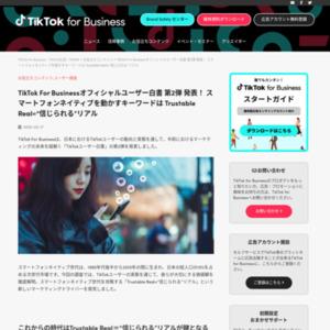 TikTok Adsオフィシャルユーザー白書 第2弾 発表