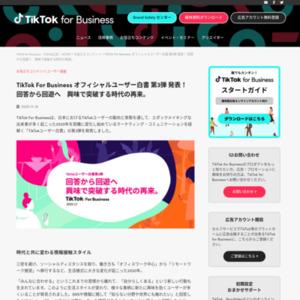 「TikTokユーザー白書」第3弾