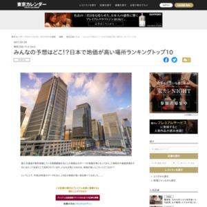 上位はあの街が独占!日本で地価公示価格が高いランキングトップ10