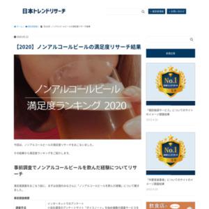 【2020】ノンアルコールビールの満足度リサーチ結果