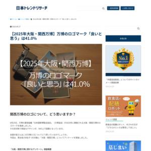 【2025年大阪・関西万博】万博のロゴマーク「良いと思う」は41.0%