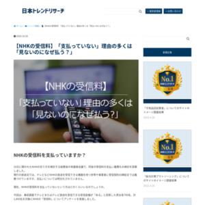 【NHKの受信料】「支払っていない」理由の多くは「見ないのになぜ払う?」