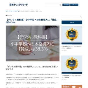 【デジタル教科書】小中学校への本格導入に「賛成」は38.3%