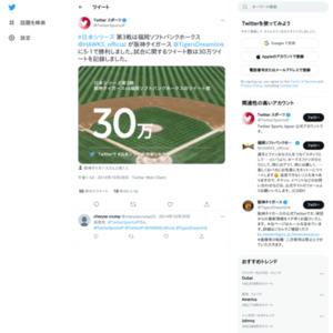 日本シリーズ第3戦に関するツイートは、試合開始1時間前から試合終了30分後までの間に30万ツイート