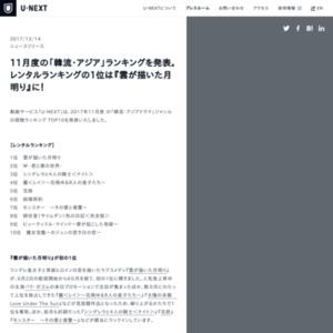 2017年11月度の「韓流・アジア」ランキング